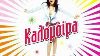 kalomoira - kai tou xronou (download)