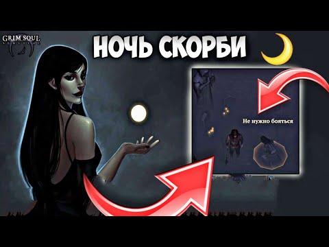 НОЧЬ СКОРБИ! РАЗГАДКА ТАЙНЫ ВЕДЬМЫ! ЗАВЕРШЕНИЕ 1 АКТА! - Grim Soul: Dark Fantasy Survival