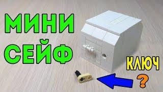 Как сделать Мини Лего Сейф с Ключом
