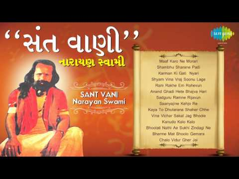Sant Vani | Gujarati Devotional Songs | Audio Juke Box |  Narayan Swami