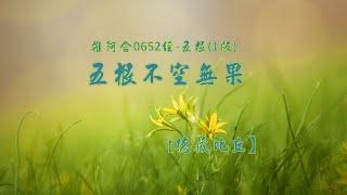 雜阿含0652經-五根(1版)五根不空無果[德藏法師]