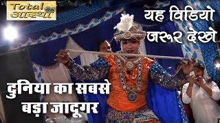 दुनिया का सबसे बड़ा जादूगर - आप ने ऐसा जादू पहले कभी नहीं देखा होगा - Live Jadugar Video