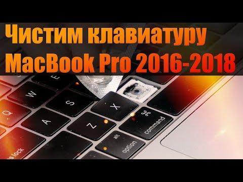 Как почистить клавиатуру макбука