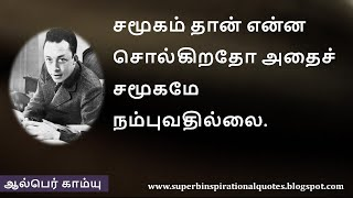ஆல்பெர் காம்யு உற்சாகமூட்டும் வார்த்தைகள் | Albert Comey Motivational Quotes in Tamil