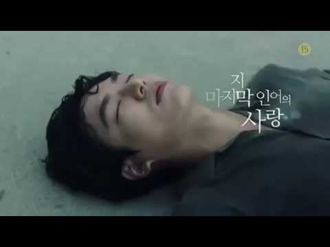 LeeMinHo - Legend Of The Blue Sea - Trailer 1