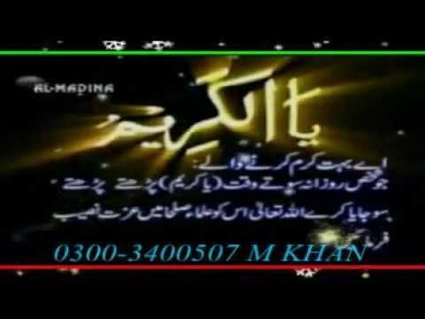 99 names of  ALLAH with urdu Meanings