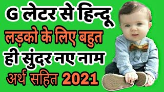 G(ग) से हिंदू लड़कों के युनीक नए नाम / Hindu Baby Boy Names Starting From G Letter | G Se Boy Names