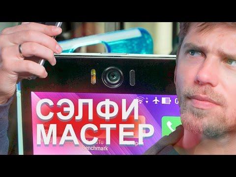 Смартфон для селфи - обзор ASUS ZenFone Selfie