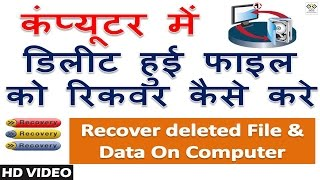 How to Recover Deleted Files  From Computer Laptop  | SGS EDUCATION