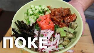 Поке | Рецепт Ahi - Poke | Как приготовить гавайский Поке