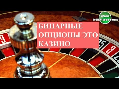 Бинарные опционы это казино? Выясняем!