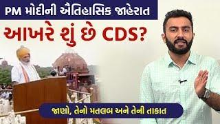 PM મોદીની ઐતિહાસિક જાહેરાત: આખરે શું છે CDS?