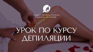 Виды депиляции. Урок от Санкт-Петербургской школы красоты.