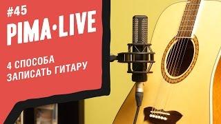 4 простых способа записать Гитару(У каждого гитариста рано или поздно появляется желание записать себя любимого. И сегодня мы испытаем 4..., 2015-12-04T09:00:02.000Z)