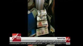 الآن | الداخلية: توجيه ضربة أمنية لعدد من الكيانات الاقتصادية لجماعة الإخوان الإرهابية