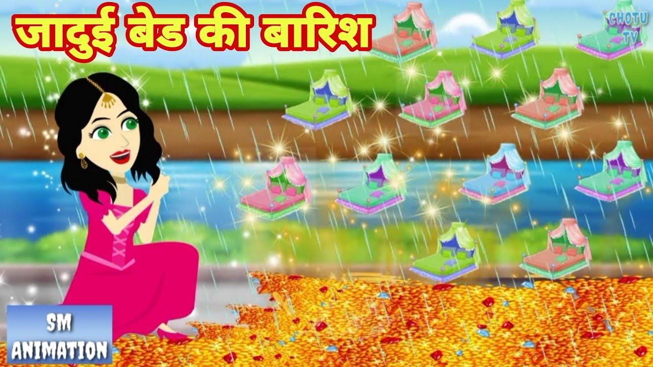 जादुई बेड की बारिश- Hindi kahaniya || Jadui kahaniya || Kahaniya || hindi kahaniya || Chotu Tv