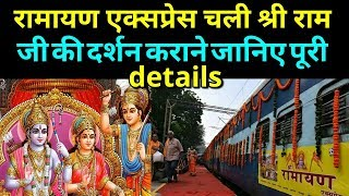 Sri Ramayan Express of indian railway route and package full details