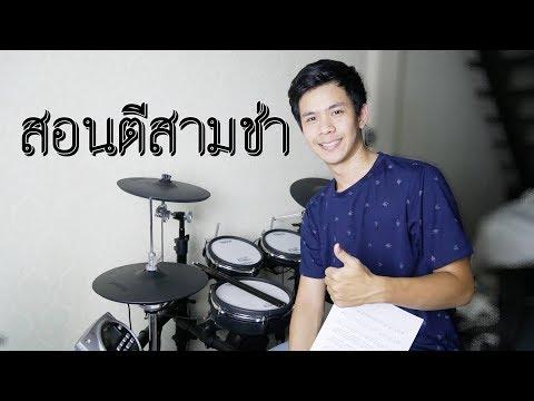 สอนตีกลองจังหวะ 3 ช่า | Bigger Drummer