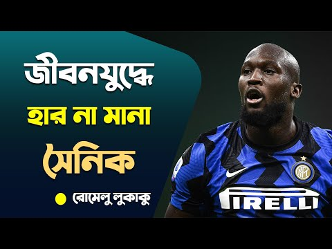হার না মানা লুকাকু | Motivational Speech of Romelu Lukaku