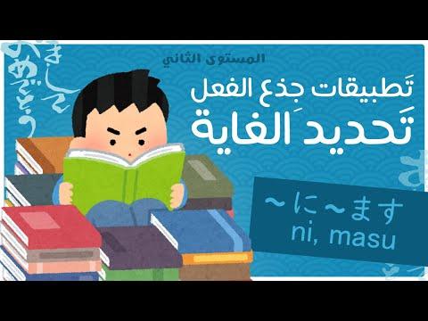 دورة تعلم اللغة اليابانية - المستوى الثاني