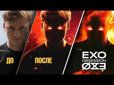 Как сделать ДЕМОНА из EXO - Obsession в Фотошопе вместе с @ExileShow /Обзор Asus Zenbook Duo UX481FL