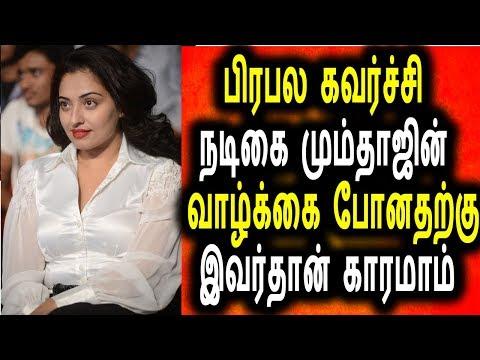 மும்தாஜ் வாழ்கையை கெடுத்தவர் இவர்தான்|Tamil Cinema News|KollyWood News|Tamil Cinema Seidhigal