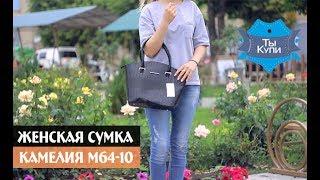 Женская сумка-корзина из кожзама Камелия М64-10 купить в Украине. Обзор