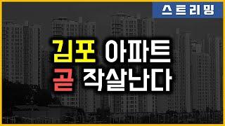 김포 아파트 - 곧 작살난다