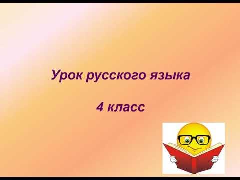 ОЗОШ N8 Урок русского языка 4 класс Однородные члены предложения
