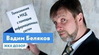 Онлайн голосование в МКД. ЖКХДозор #1