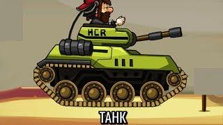 ТАНК в HILL CLIMB RACING 2 ЛЕТСПЛЕЙ прохождение ИГРЫ видео games about cars