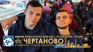 ФК ЧЕРТАНОВО 8 февраля 2021 г Сегодня стартовал второй турецкий сбор