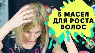 видео Какие масла полезны для волос: самое лучшее масло