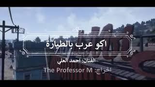 اغنية اكو عرب بالطيارة لعبة بوبجي لـ احمد العلي