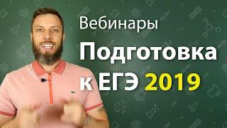 ЕГЭ-2019 по химии: Давайте готовиться вместе!