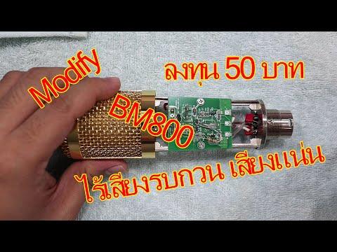 ปรับแต่งไมค์ BM800 ตัดเสียงรบกวน (noise filter) เสียงแน่นยิ่งขึ้นด้วยงบ 50 บาท **แบบละเอียดยิบ**