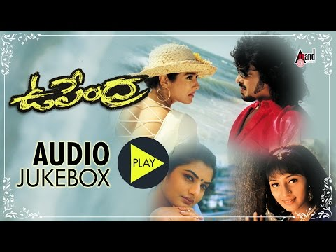 Upendra| Full Songs JukeBox | Upendra,Prema,Raveena,Daamini | Telugu Old Songs