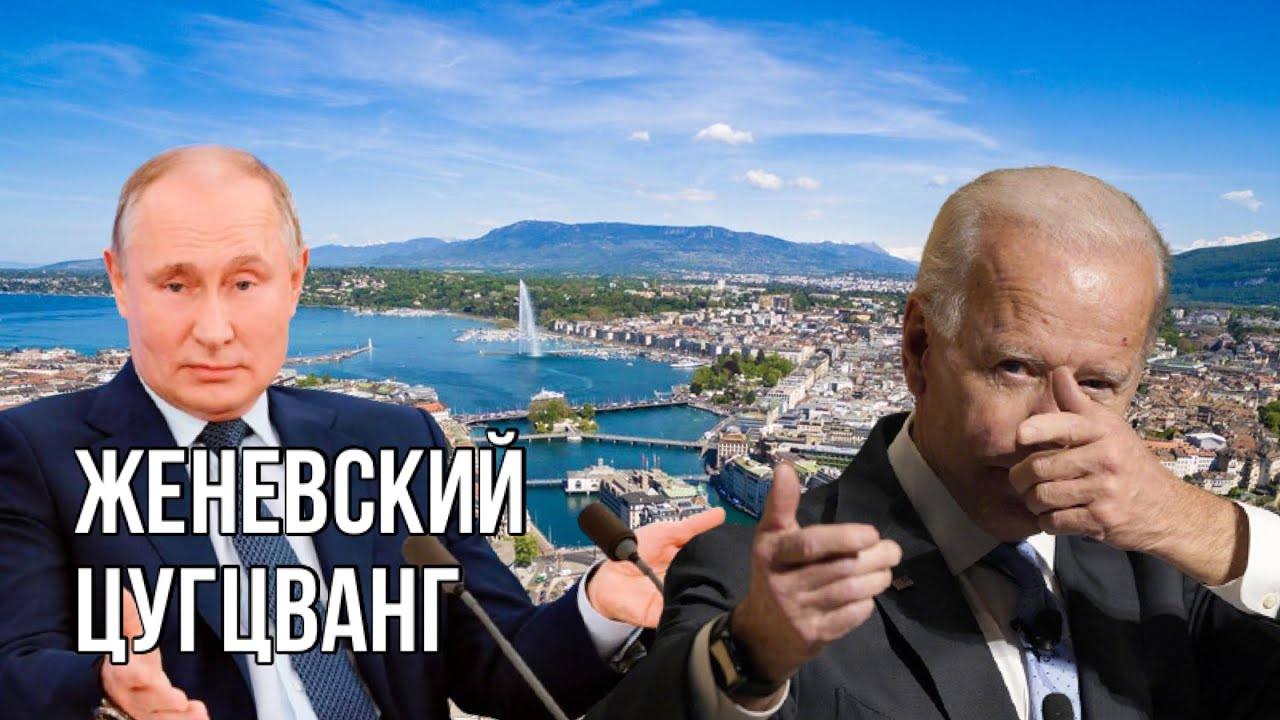 Вербовочная встреча в Женеве | О чём договорились Путин и Байден | Украина стала камнем преткновения