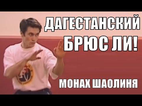 Дагестанский Брюс Ли! Русский монах Шаолиня удивил всех!