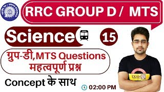 Class- 15 ||#RRC GROUP D /  MTS  || Science || by Sameer Sir || महत्वपूर्ण प्रश्न
