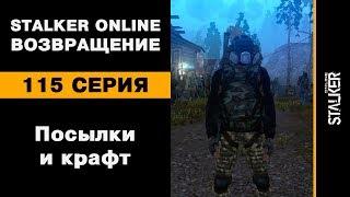 Посылки и крафт / 115 серия / Stalker Online. Возвращение