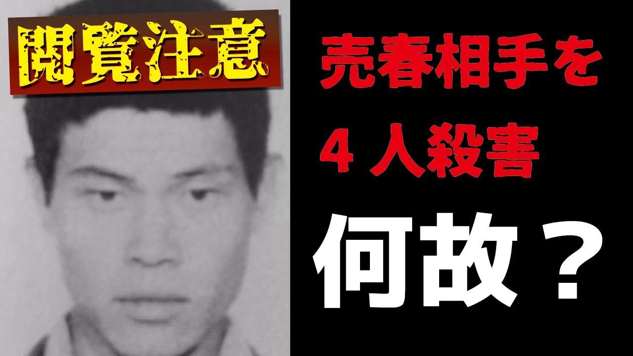 【死刑囚の生涯】4人を強盗殺人した男、渡辺清はまだ死刑執行がされていない? 何故なのか【事件解説】