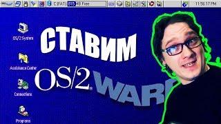 Выживание под OS/2 WARP. НАЧАЛО. Установка и первые впечатления (17-бит тому назад)