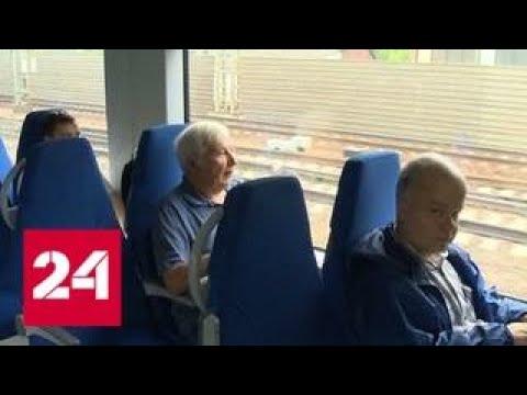 Пенсионеры Московского региона получили право бесплатного проезда в электричках - Россия 24