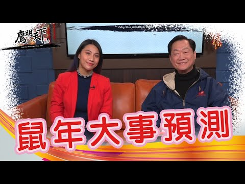 2020EP 9: 12 Fengshui Master Eagle Wong - Global Predictions Sky Link TV