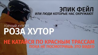 Лучшие горнолыжные красные трассы для тебя на Роза Хутор. Заруба, люди и удаленка.