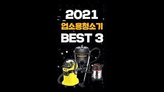 업소용청소기 추천 BEST3