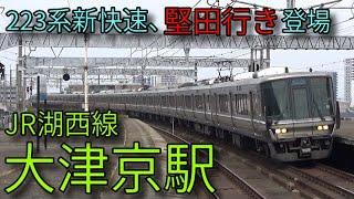 【JR湖西線】221系 223系 特急サンダーバード 大津京駅発着&通過集
