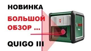 видео Лазерный уровень нивелир Bosch Quigo II (0603663220)