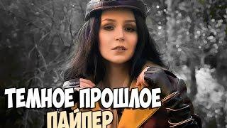 Fallout 4 ТЁМНОЕ ПРОШЛОЕ ПАЙПЕР РАЙТ Лор игры